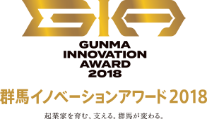 GIA GUNMA INNOVATION AWARD 2018